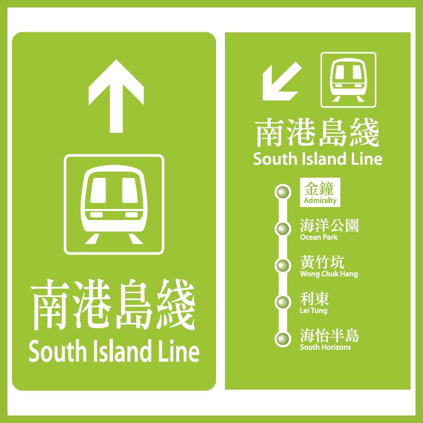 mtr-south-island-line