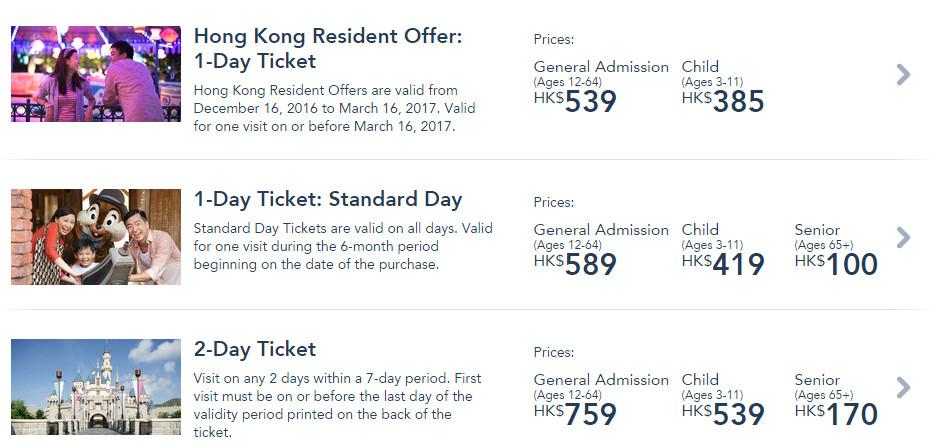 hkdl-tickets